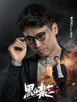 李乃文剧照